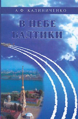 V nebe Baltiki. (Zapiski voennogo letchika). Posvjaschaetsja 60-letiju Pobedy v Velikoj Otechestvennoj vojne 1941-1945 gg.