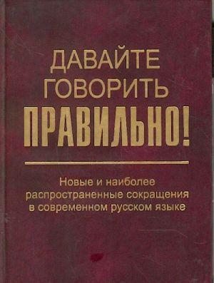 Давайте говорить правильно! Новые и наиболее распространенные сокращения в современном русском языке.