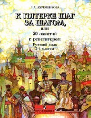 K pjaterke shag za shagom, ili 50 intensivnykh zanjatij s repetitorom. Russkij jazyk. 2-4 klassy.