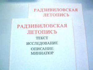 Radzivilovskaja Letopis. Faksimilnoe vosproizvedenie rukopisi. Tekst. Issledovanie. Opisanie miniatjur. V 2 tomakh.