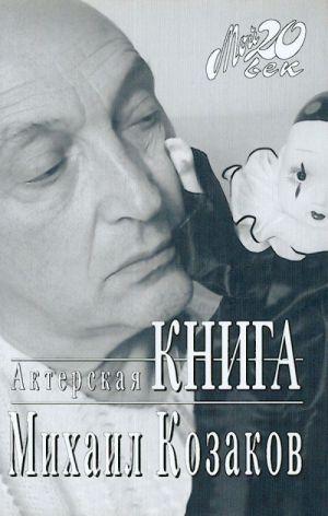 Актерская книга.