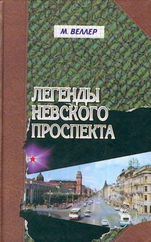 Legendy Nevskogo prospekta.