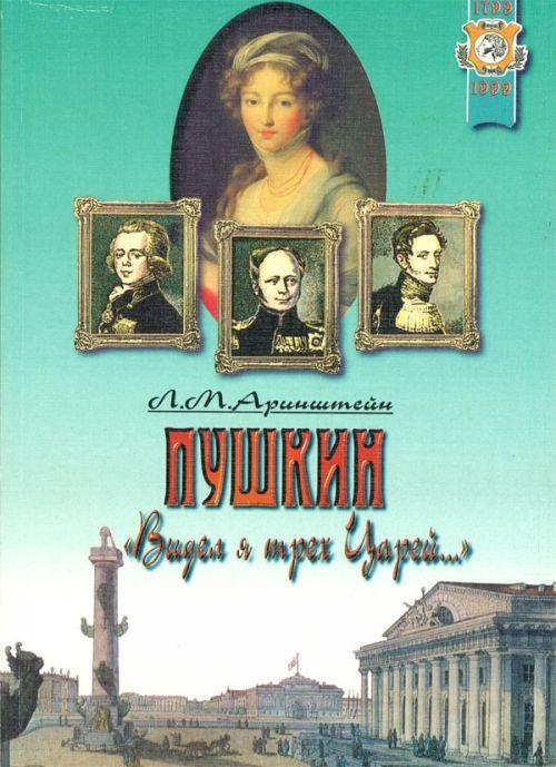 Pushkin: Videl ja trekh tsarej...