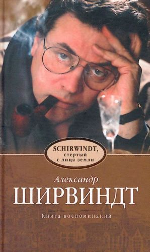 Ширвиндт, стертый с лица земли. Книга воспоминаний.