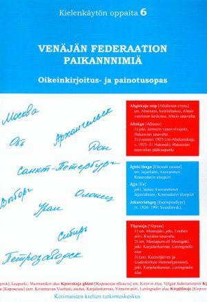 Venäjän federaation paikannimiä. Oikeinkirjoitus- ja painotusopas (in finnish).