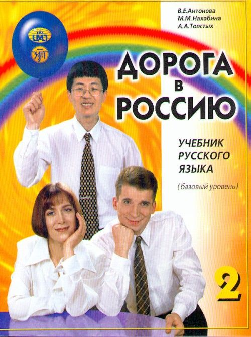 Doroga v Rossiju 2. Basic level. A2. Russian language text-book. The way to Russia 2. (2CD can be ordered separately)