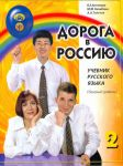 Doroga v Rossiju 2. Basic level. A2. Russian language text-book. The way to Russia 2.