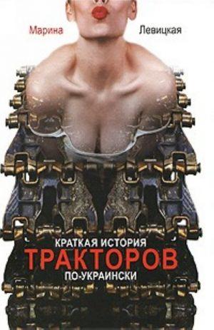 Kratkaja istorija traktorov po-ukrainski.