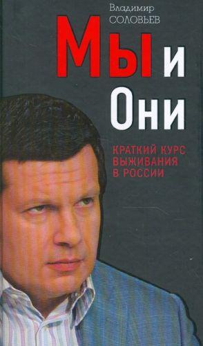 My i oni. Kratkij kurs vyzhivanija v Rossii.