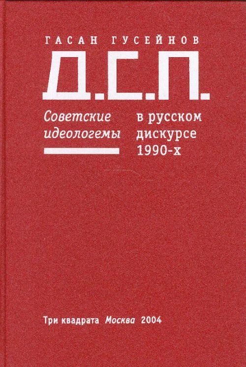 D.S.P. Sovetskie ideologemy v russkom diskurse 1990-kh.