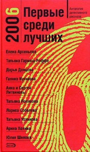 Первые среди лучших 2006. Антология детективного рассказа.