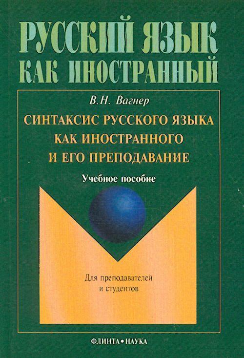 Синтаксис русского языка как иностранного и его преподавание.