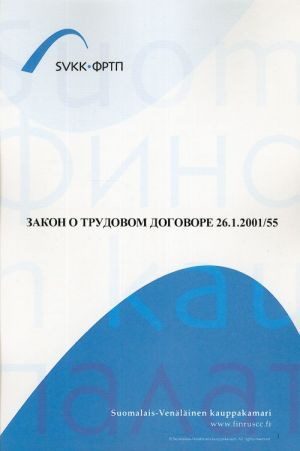 Zakon o trudovom dogovore 26.1.2001/55. Zakon Finljandii na russkom jazyke.