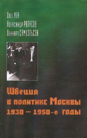 Shvetsija v politike Moskvy 1930-1950-e gody.