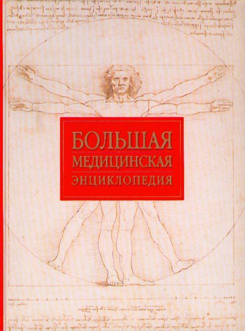 Bolshaja meditsinskaja entsiklopedija. Suuri lääketieteen ensyklopedia