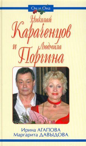 Nikolaj Karachentsov i Ljudmila Porgina.