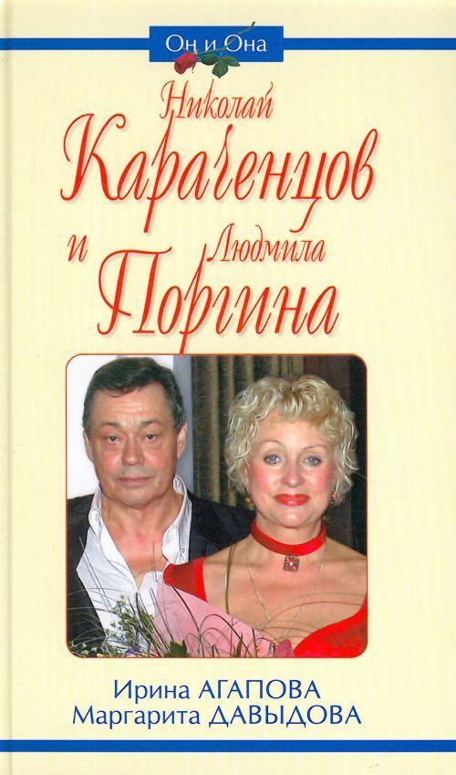 Николай Караченцов и Людмила Поргина.