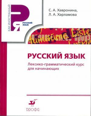 Russkij jazyk. Leksiko-grammaticheskij kurs dlja nachinajuschikh.