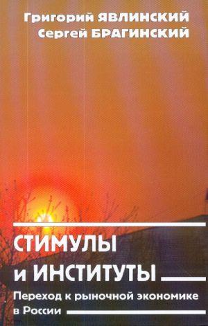 Stimuly i instituty. Perekhod k rynochnoj ekonomike v Rossii.