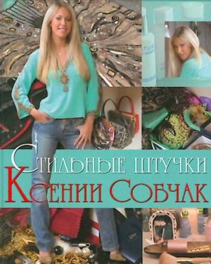 Stilnye shtuchki Ksenii Sobchak.