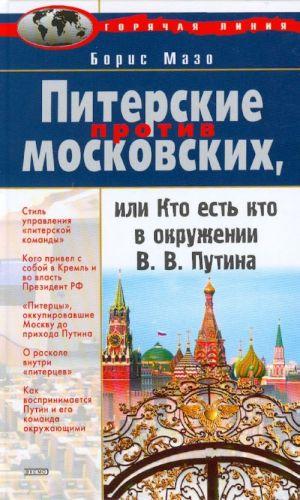 Piterskie protiv moskovskikh, ili Kto est kto v okruzhenii V.V. Putina.
