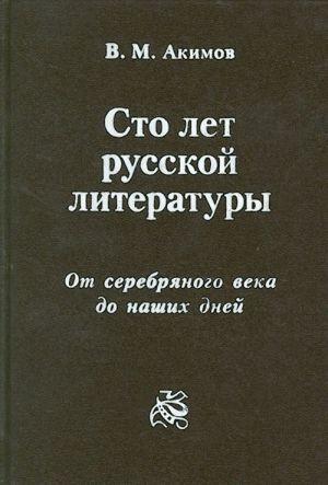 """Sto let russkoj literatury ot """"Serebrjanogo veka"""" do nashikh dnej."""