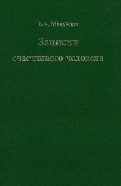 Zapiski schastlivogo cheloveka. Vospominanija. Avtobiograficheskaja proza. Iz neopublikovannykh stikhov.