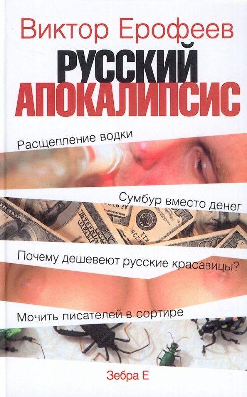 Русский апокалипсис.