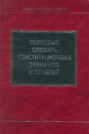 Tolkovyj slovar konstitutsionnykh terminov i ponjatij.