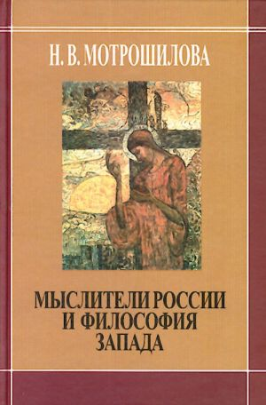 Мыслители России и философия Запада.