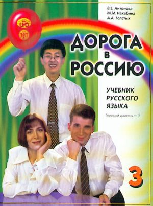 Doroga v Rossiju 3.1. / 3.2. The way to Russia 3.1. / 3.2. First level. B1. Russian language text-book. Two volume