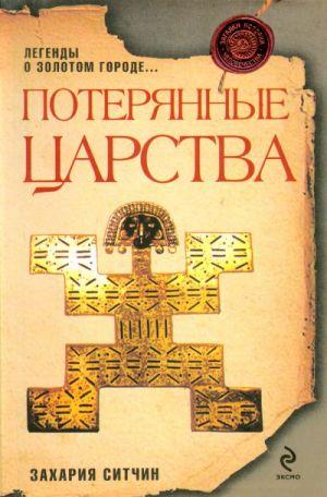Poterjannye tsarstva.