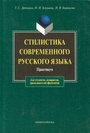 Stilistika sovremennogo russkogo jazyka. Praktikum.