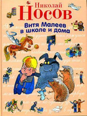 Vitja Maleev v shkole i doma.