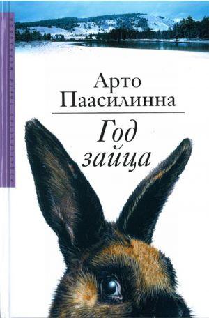 God zajtsa. Perevod s finskogo Ili Uretskogo.
