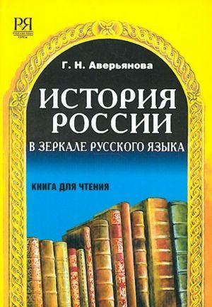 История России в зеркале русского языка. Книга для чтения.