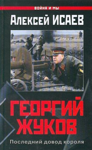 Georgij Zhukov. Poslednij dovod korolja.