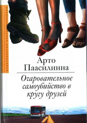 Ocharovatelnoe samoubijstvo v krugu druzej. Perevod s finskogo Anny Voronkovoj.