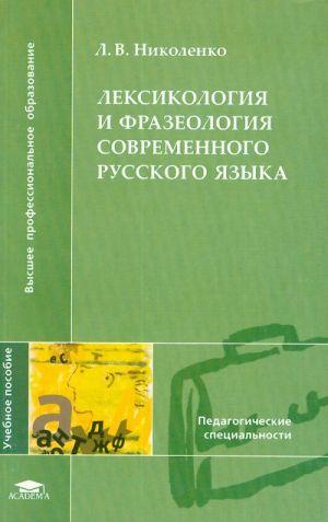 Leksikologija i frazeologija sovremennogo russkogo jazyka.