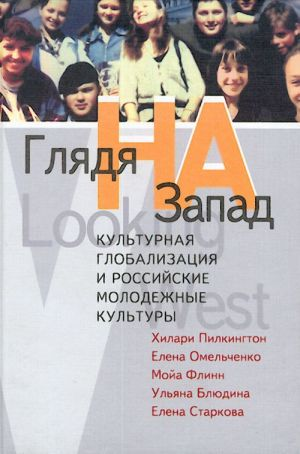 Gljadja na Zapad. Kulturnaja globalizatsija i rossijskie molodezhnye kultury.