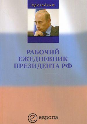 Rabochij ezhednevnik prezidenta RF. Vypusk 1 (janvar - maj 2005 g)