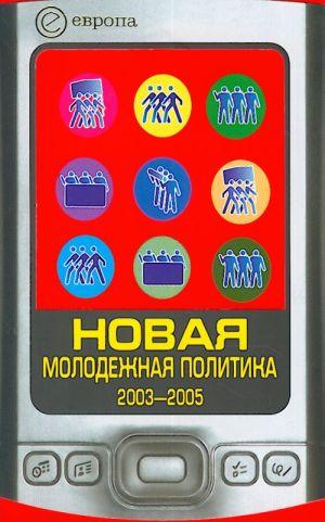 Novaja molodezhnaja politika 2003-2005.