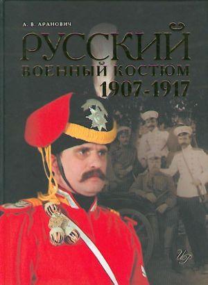 Russkij voennyj kostjum 1907- 1917.
