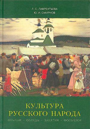 Kultura russkogo naroda. Obychai, obrjady, zanjatija, folklor.