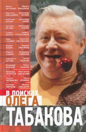 V poiskakh Olega Tabakova.