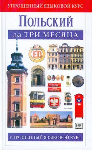 Polskij za tri mesjatsa ( Polish in three months)