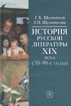 Istorija russkoj literatury XIX veka (70-90-e gody).