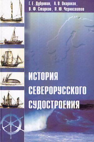Istorija severorusskogo sudostroenija.