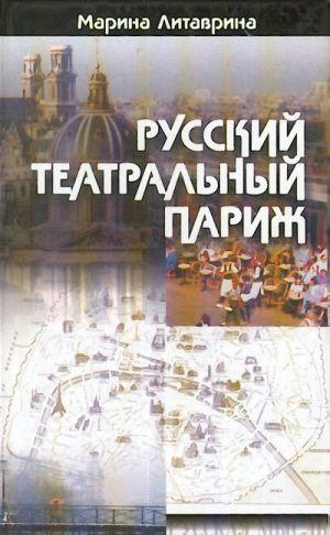 Russkij teatralnyj Parizh: 20 let mezhdu vojnami.
