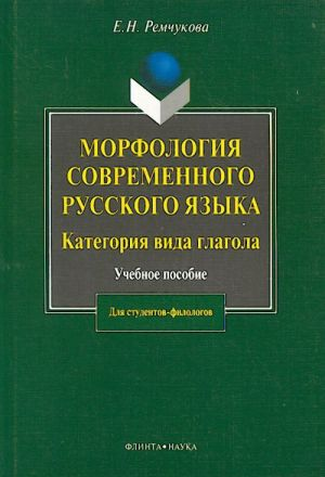 Morfologija sovremennogo russkogo jazyka. Kategorija vida glagola.